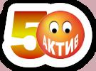 50актив
